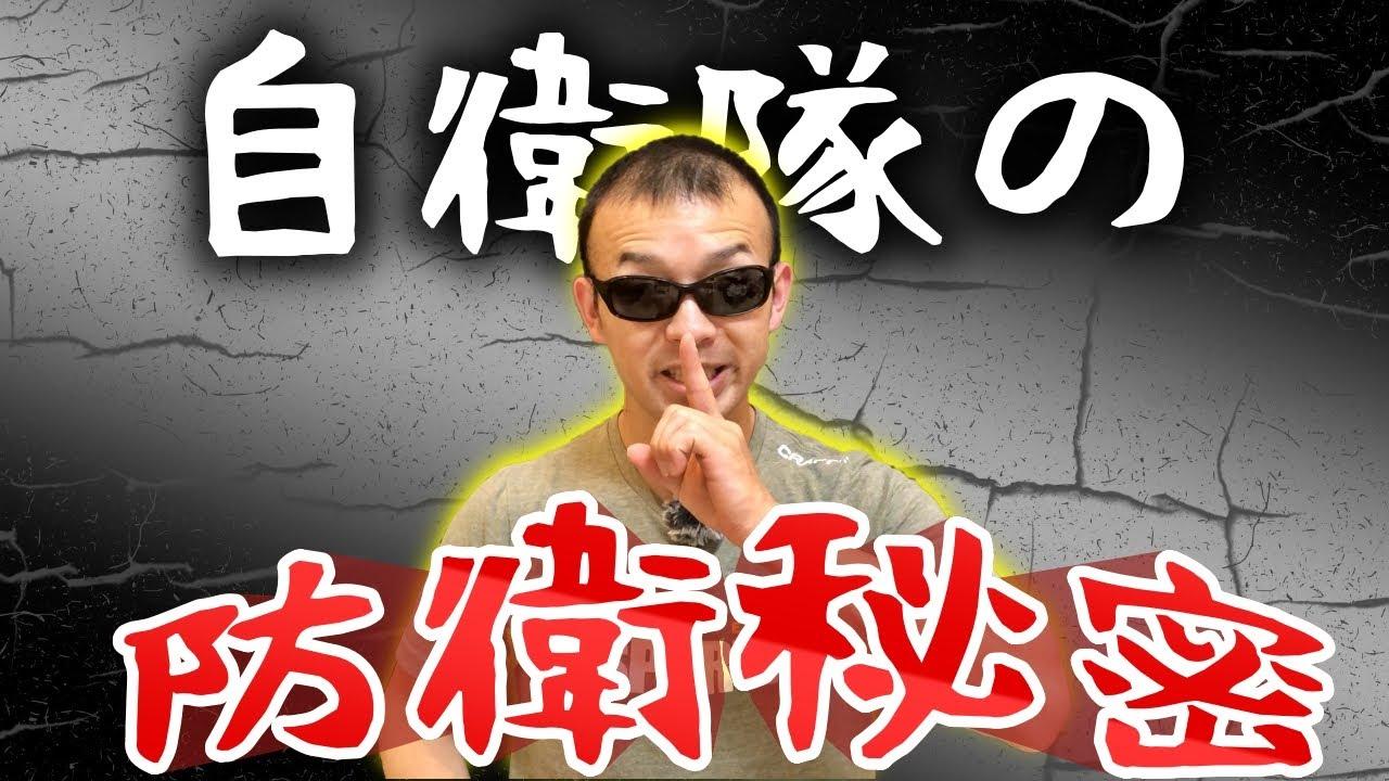 【犯罪】情報漏洩!自衛隊の防衛