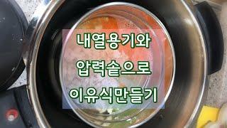 찜기방식_ 가스압력솥 이유식 만드는 방법_ 휘슬러압력밥…