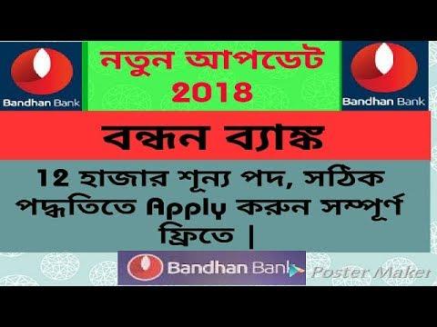 Bandhan Bank Recruitment 2018! 12000 Job Vacancies || Details in Bengali - Apply Now .