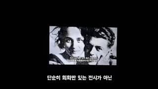 [오늘의전시] 르네 마그리트 특별전 맛보기ㅣ초현실주의ㅣ…