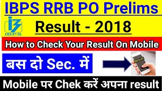 IBPS RRB PO Prelims Result 2018 || How to Check Result On Mobile