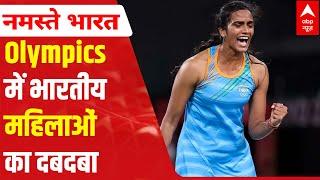 Tokyo Olympics: Women continue to make India proud | Namaste Bharat (02 August 2021) screenshot 5