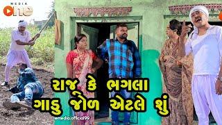 Raju Ke Bhagla Gadu Jol etle Shu  |  Gujarati Comedy | One Media
