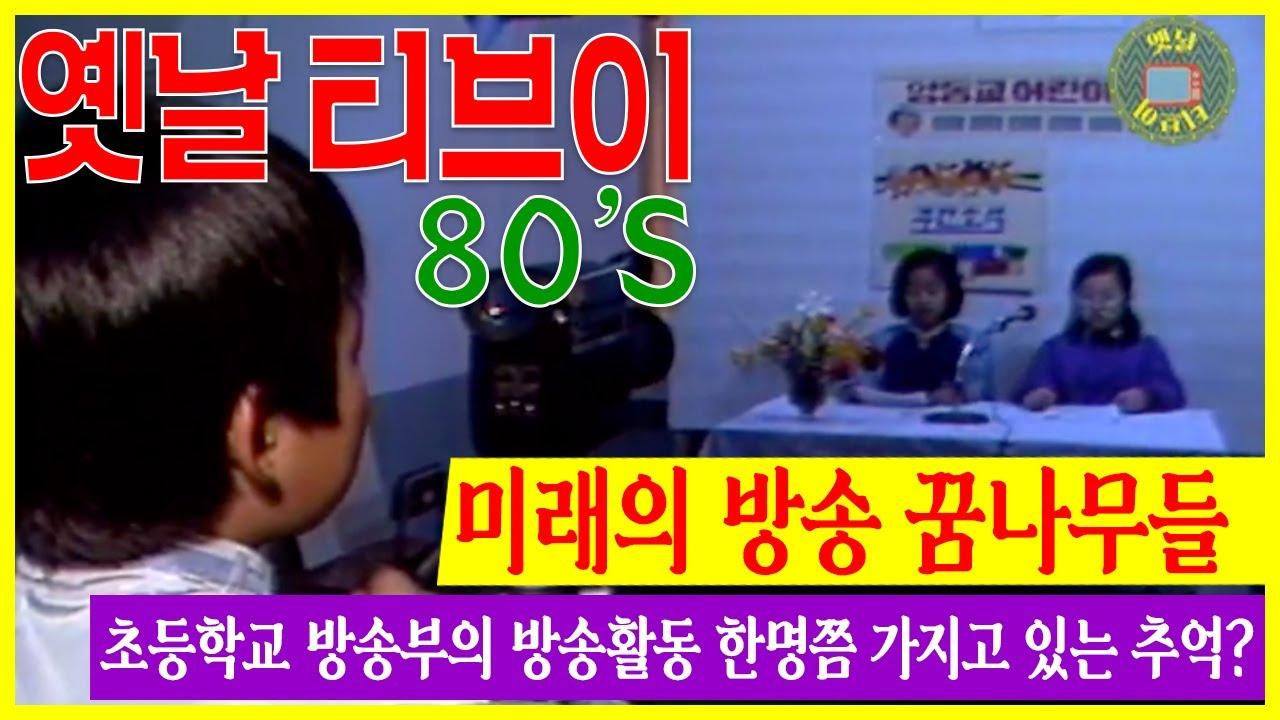 80년대, 미래의 방송꿈나무들이 자란다?! | 고전영상 옛날영상