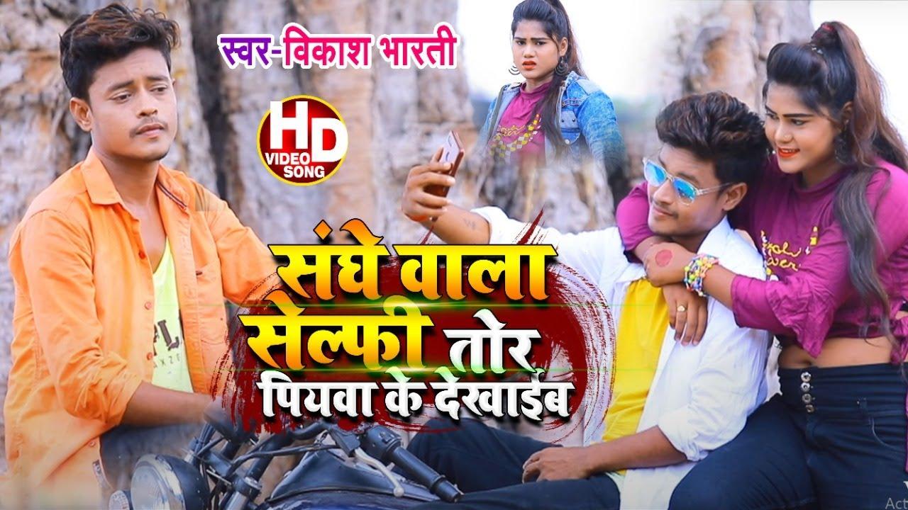 #VIDEO | संघे वाला सेल्फी तोर पियवा के देखाईब | Vikash Bharti का Superhit Bhojpuri Sad Song 2020