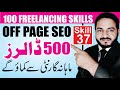 Skill # 37 | Earn upto $500 from Off Page SEO Service | Faizan Tech