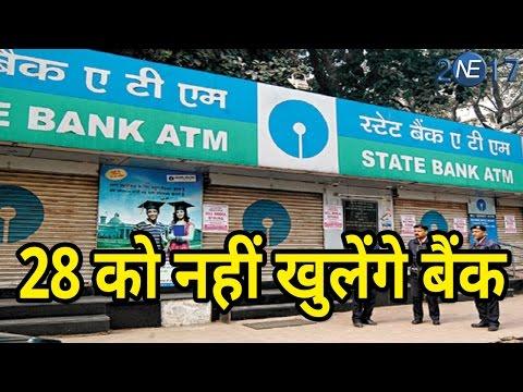 आखिर Bank हड़ताल के पीछे क्या है असली वजह
