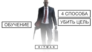 HITMAN 2016. ОБУЧЕНИЕ. 4 СПОСОБА УБИТЬ ЦЕЛЬ