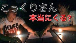 """【都市伝説】こっくりさん""""禁止事項""""もやってみた thumbnail"""
