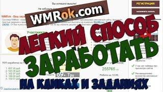Заработок 200 рублей в день от сайта WMRok на конкурсах