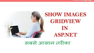 Display image in gridview from database using asp.net ( hindi language )