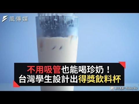 不用吸管也能喝珍奶!台灣學生設計出得獎飲料杯