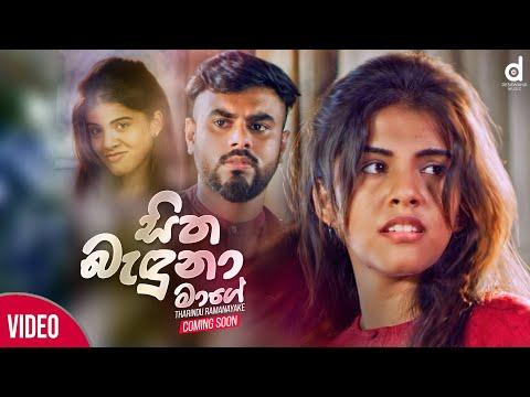 Sitha Baduna Mage (අපේ ආදරේ) - Tharindu Ramanayake (Official Music Video Trailer)   20th May 2021
