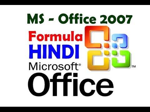 How to use of IPMT & PPMT formula in MS Excel 2007 Hindi / Urdu