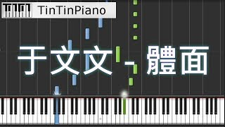 ????于文文 - 體面 鋼琴 Piano Cover