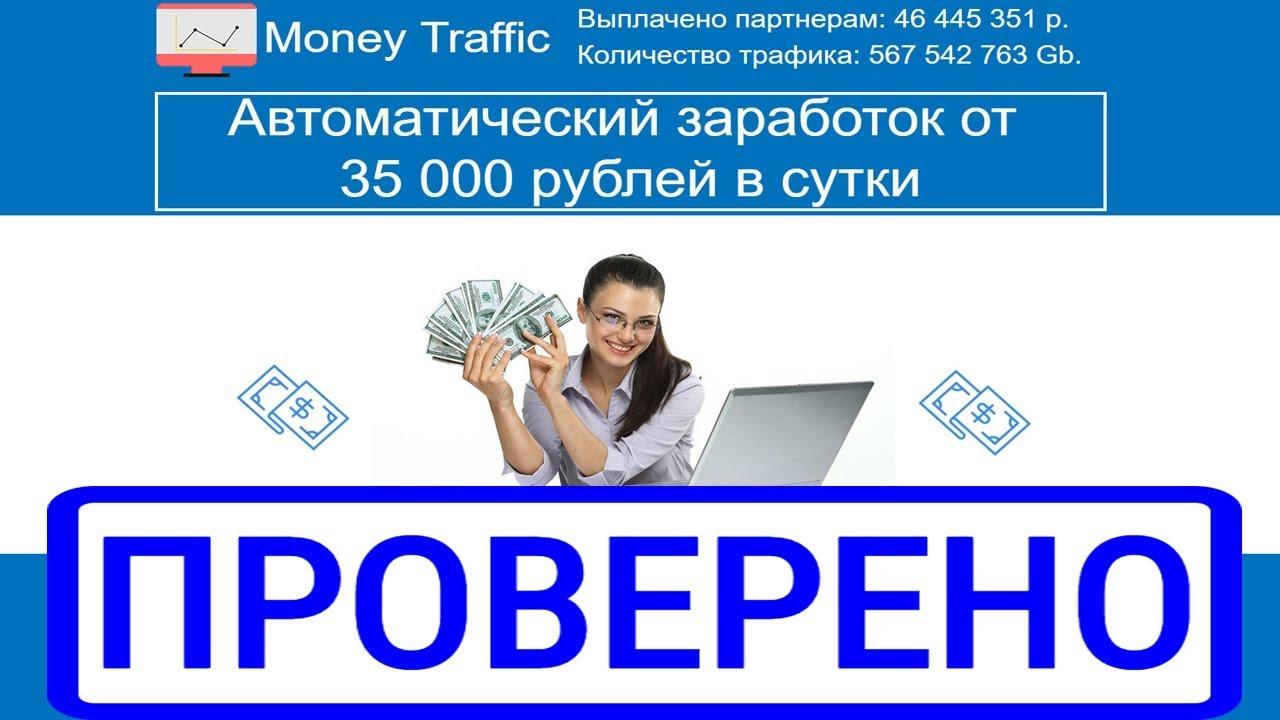 {Авто Программа для Автоматического Заработка} Авто доход автоматическая программа для заработка / П