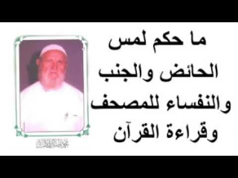الشيخ الألباني ما حكم لمس الحائض والجنب والنفساء للمصحف وقراءة القرآن Youtube