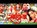 Saathiya - Full Bhojpuri Movie | Action Movie 2016 video