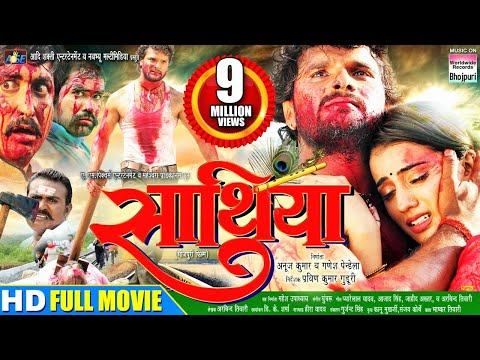 SAATHIYA - FULL BHOJPURI MOVIE | ACTION...