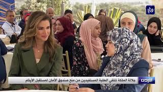 الملكة تلتقي المستفيدين من المنح الدراسية لصندوق الأمان - (22-10-2018)