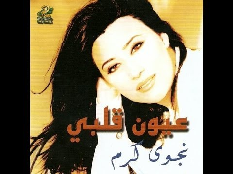 Majboura - Najwa Karam / مجبورة - نجوى كرم