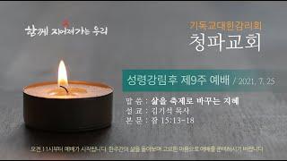 청파교회 성령강림 후 제9주 설교 (2021년 7월 25일)