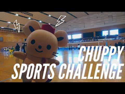 【チュッピー】わくわく!スポーツチャレンジ!【アスリート】