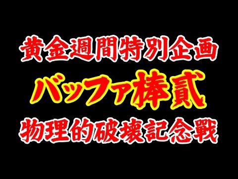 [破壊済] スーパーストリートファイターII X(Arcade,JP,LV8) [バッファ棒貳]