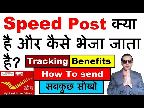 Speed Post Kya Hai   What Is Speed Post   Speed Post Se Kya Kya Bhej Sakte Hai
