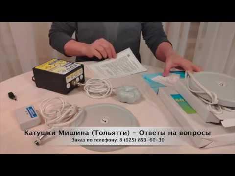 Катушки Мишина ТГС-3А (Тольятти) - Ответы на частые вопросы и обзор Технологии