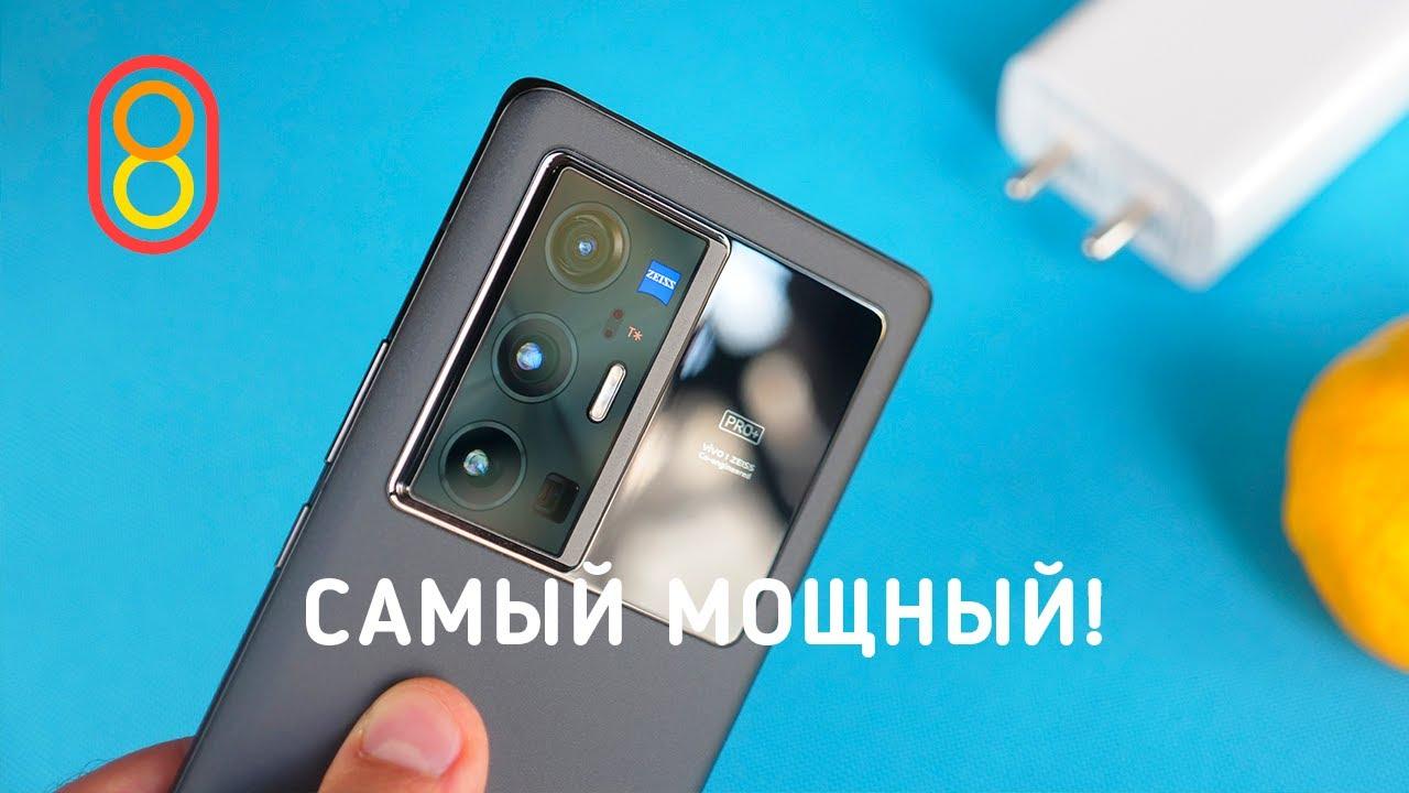 САМЫЙ МОЩНЫЙ смартфон vivo — первый обзор.