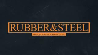 RUBBER&STEEL трейлер