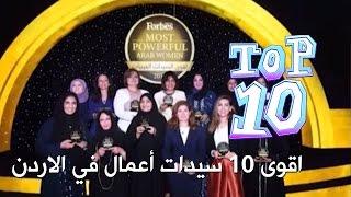 هؤلاء هنّ أقوى 10 سيدات أعمال في الأردن «شاهد» | وطن
