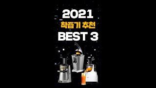 착즙기 추천 BEST3