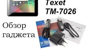 Обзор планшета Texet TM-7026(Привет всем!! С вами будут -Кирилл (обозреватель игр и программ на андроид устройства) И мой брат Илья Подпи..., 2013-11-17T17:42:24.000Z)