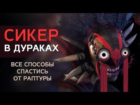 видео: СИКЕР В ДУРАКАХ: Все способы спастись от раптуры!