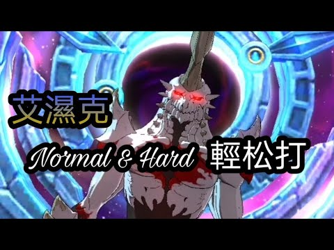 [七大罪 光與暗] 公會Boss 艾濕克 Normal & Hard 輕松打 - YouTube