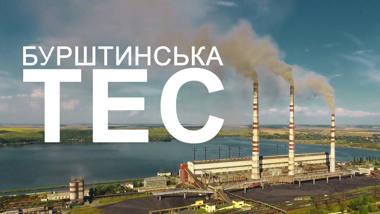 Обговорити питання екології: засідання комісій обласної ради з питань екології та раціонального природокористування проведуть у Бурштині