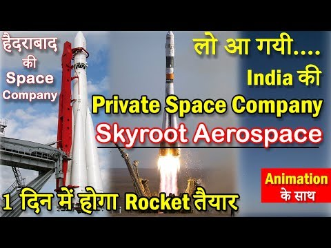 Skyroot Aerospace | India's First Private Space Company | ISRO News in Hindi | ISRO |Space in Hindi