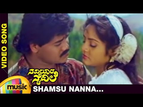 Naviloora Naidile Kannada Movie Songs | Shamsu Nanna Video Song | Raghuveer | Sindhu | Hamsalekha