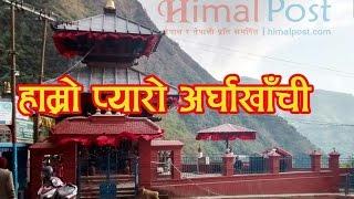 Hamro pyaro Arghakhanchi || bishwas| kalpana | jamuna | basanta| ft. shital | suruchi