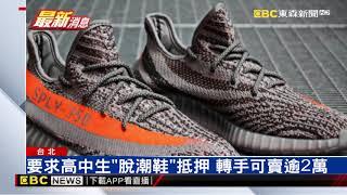 台北市一名廖姓男子自稱是少年隊刑警,發現一名16歲的高中生在抽菸,威...