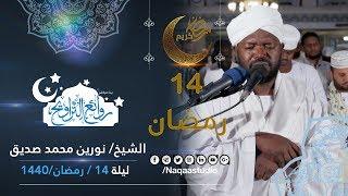 روائع التراويح | نورين محمد صديق | ليلة 14 رمضان 1440 | مجمع النور الإسلامي