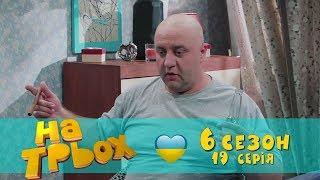 На Троих юмористический сериал 19 серия 6 сезон | Дизель Студио апрель 2019 Украина