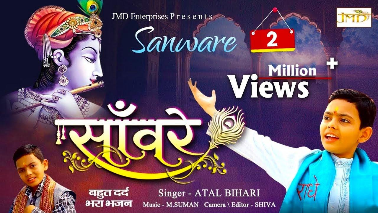 बहुत दर्द भरा भजन (Dj Remix Song) Saaware - साँवरे | Krishna Bhajan | Full  Hd | Atal Bihari