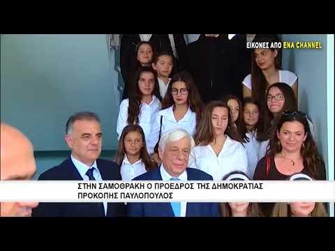 Στην Σαμοθράκη ο Πρόεδρος της Δημοκρατίας Προκόπης Παπαδόπουλος
