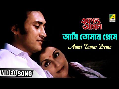Aami Tomar Preme | Ekanta Apan | Bengali Movie Video Song | Victor Banerjee, Aparna Sen
