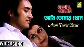 Aami tomar preme - Haimanti Sukla - Ekanta Apan