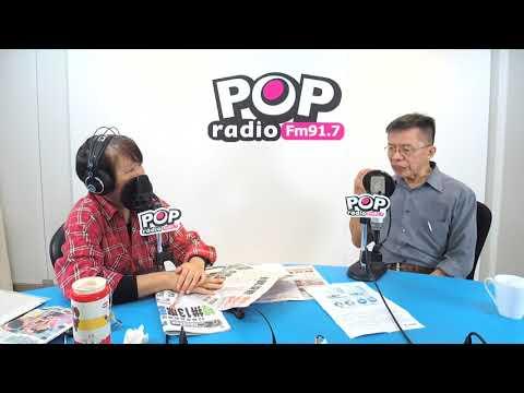 2018 11 23《POP搶先爆》黃光芹 專訪 民進黨前立委 沈富雄