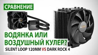 Водянка или воздушный кулер? Сравнение be quiet! SILENT LOOP 120MM vs DARK ROCK 4